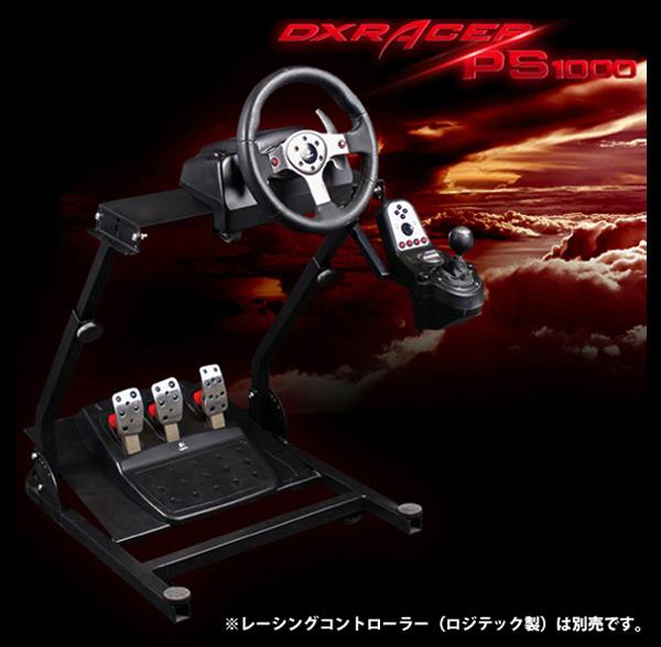 DXRACER PS-1000ゲームシミュレーター