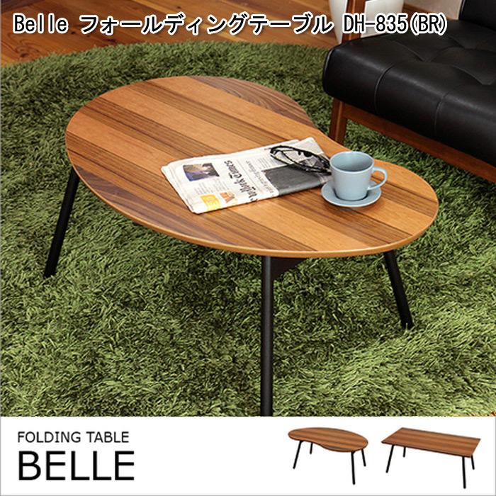 Belle フォールディングテーブル DH-835