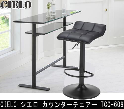 CIELO シエロ カウンターチェアー TCC-609