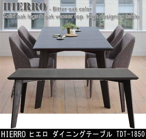 HIERRO ヒエロ ダイニングテーブル TDT-1850