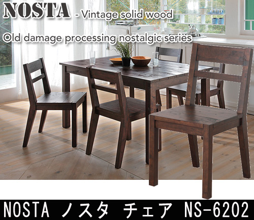 NOSTA ノスタ チェア NS-6202
