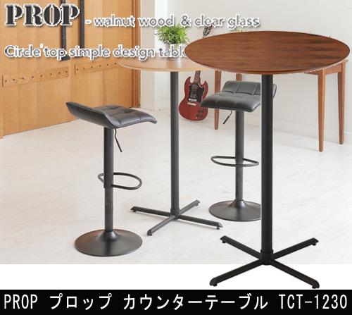 PHOP プロップ カウンターテーブル TCT-1230