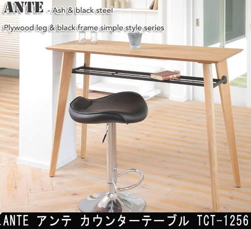 あずま工芸 ANTE アンテ カウンターテーブル TCT-1256