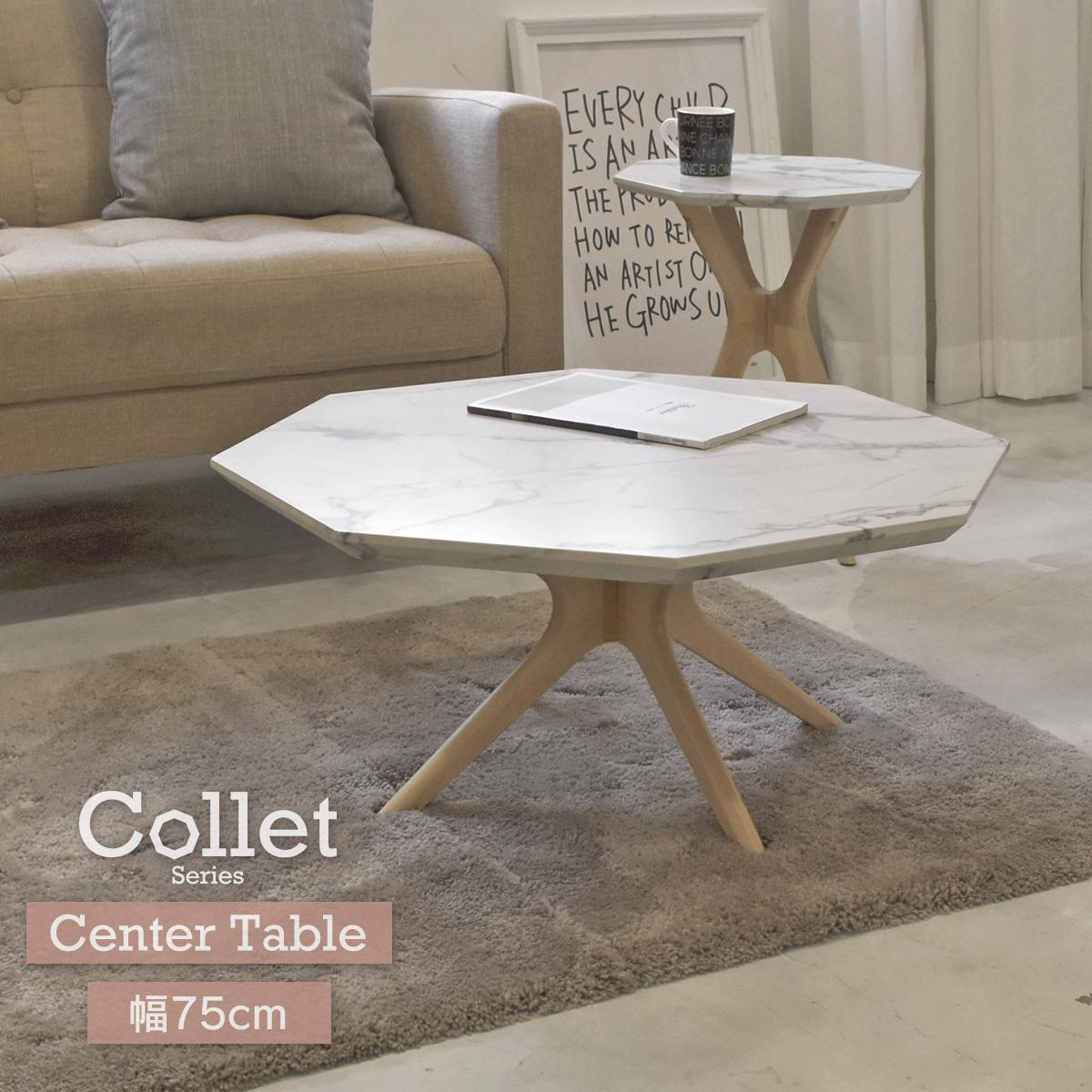 Collet コレット センターテーブル 幅75 COCT-75 八角形 天然木 バーチ材 大理石柄
