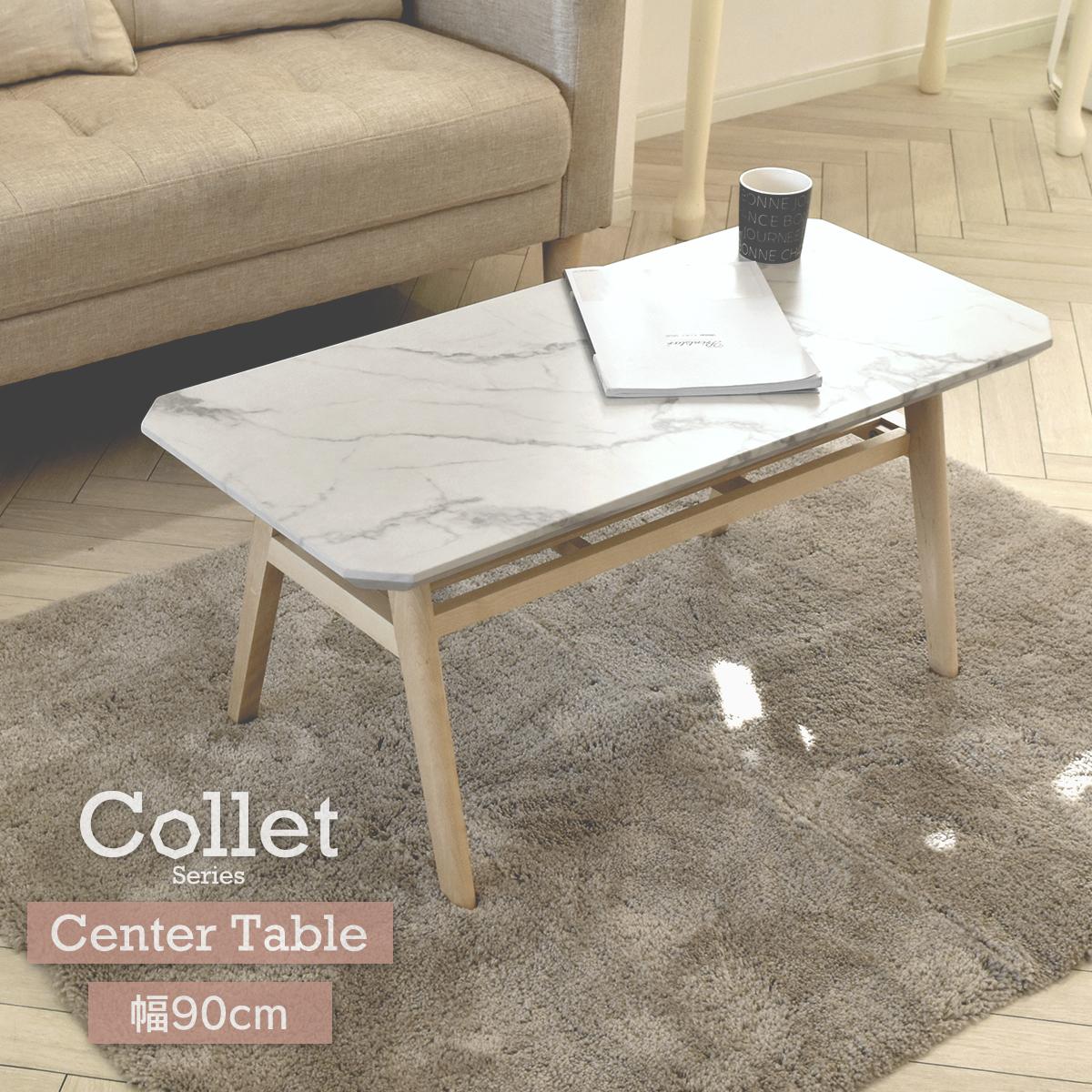 Collet コレット センターテーブル 幅90 COCT-90 長方形 天然木 バーチ材 大理石柄