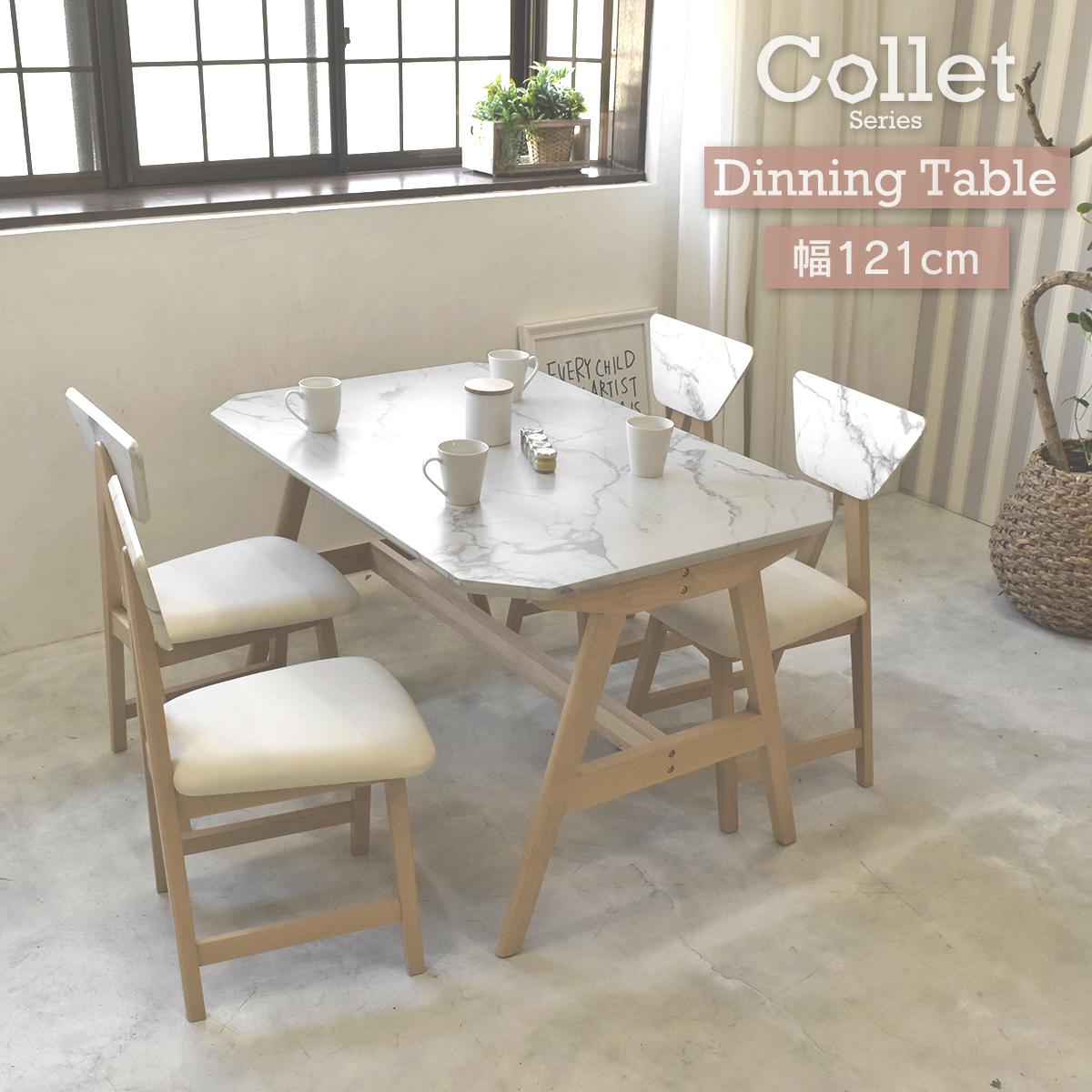 Collet コレット ダイニングテーブル 幅121 CODT-121 長方形 天然木 バーチ材 大理石柄