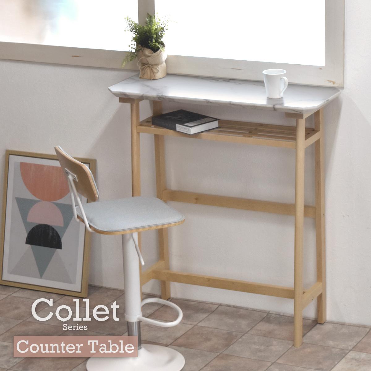 Collet コレット カウンターテーブル COHT-90 天然木 バーチ材 大理石柄
