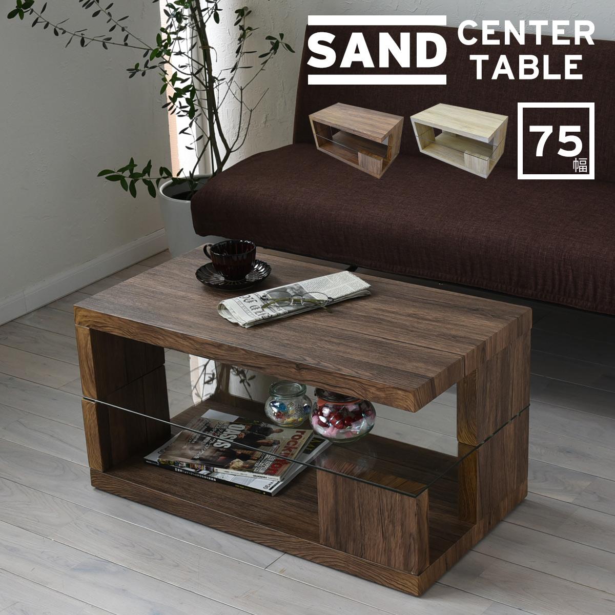 SAND センターテーブル SNCT-75 40mm厚 長方形 75×40 強化ガラス(5mm厚) ヴィンテージ調 古材風