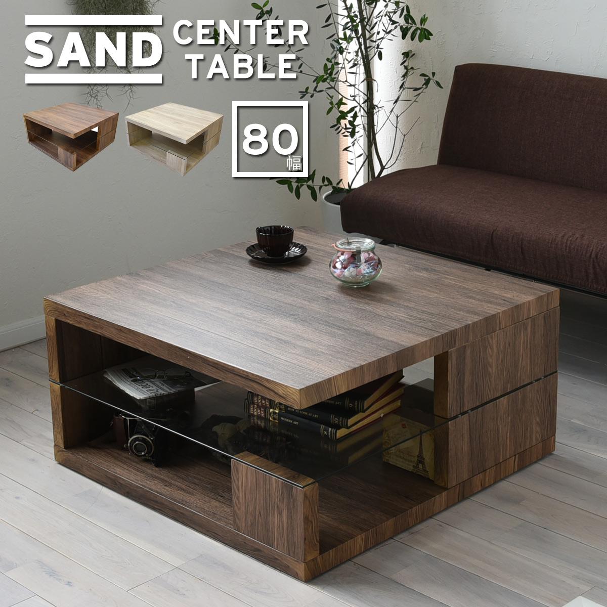 SAND センターテーブル SNCT-80 40mm厚 正方形 80×80 強化ガラス(5mm厚) ヴィンテージ調 古材風