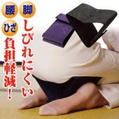 【日本製】正座楽(携帯用正座椅子)