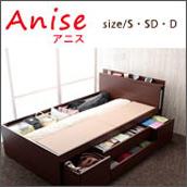 引出し4杯チェストベッド Anise アニス(S・SD・D)
