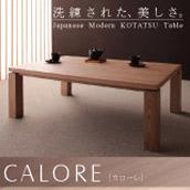 天然木アッシュ材 和モダンデザインこたつテーブル【CALORE】カローレ
