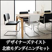 デザイナーズテイスト 北欧モダンダイニングセット【CHESCA】スライド伸縮テーブル W140~240cm