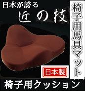 日本が誇る「匠の技」椅子用馬具マット(椅子用クッション)