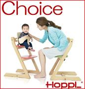 チョイスは、赤ちゃんから大人まで成長する椅子