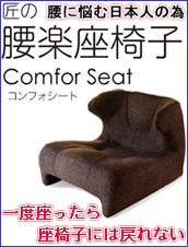 匠の腰楽座椅子(腰に悩む日本人の為)一度座ったら座椅子に戻れない「コンフォシート」