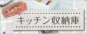 エムケー精工 レンジ台 米びつ
