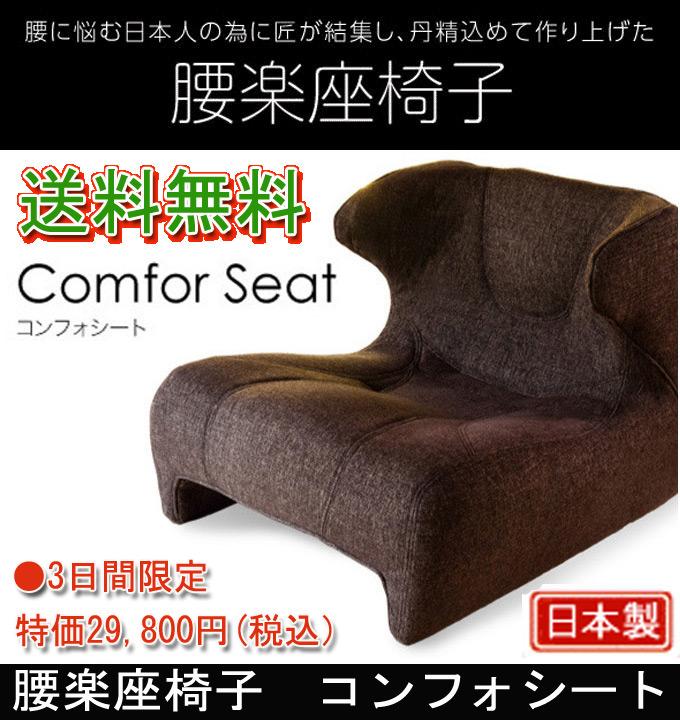 匠の腰楽座椅子 コンフォシート(限定特価)