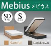 ガス圧式リフトアップベッド メビウス(S・SD)