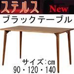 ステルス15 ブラック テーブル 4本脚