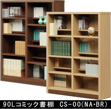 90Lコミック書棚 CS-00
