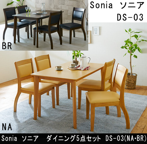 Sonia ソニア ダイニング5点セット DS-03