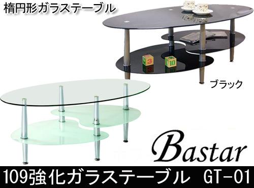 109強化ガラスセンターテーブル GT-01