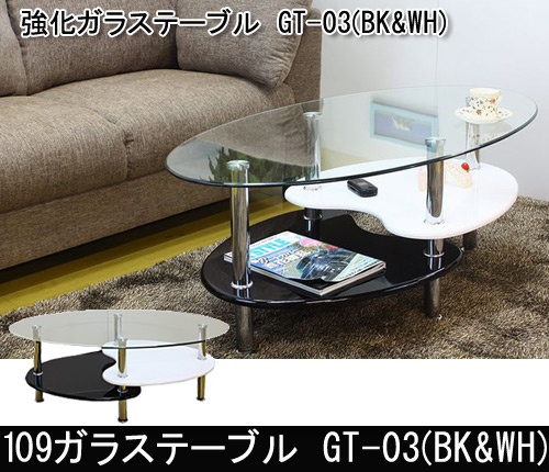 109強化ガラステーブル GT-03
