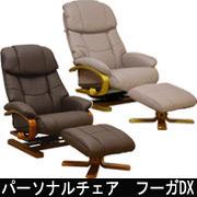 【ロータイプのオットマン付】パーソナルチェア フーガDX