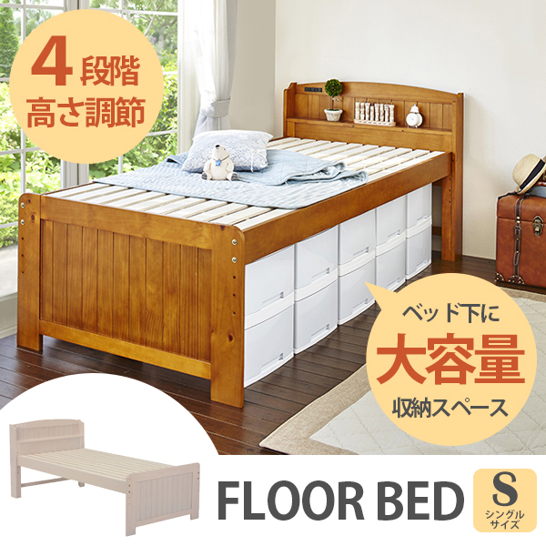 シングルベッド 木製 宮付き 高さ4段階調節可能 MB-5006S(BR・WS)
