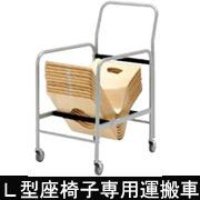 L型座椅子専用運搬車