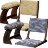 【旅館やホテルに最適】【折畳式】【2色】座椅子 雲月