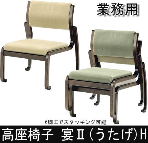 【業務用・高座椅子・スタッキング可能】宴Ⅱ(うたげ)H