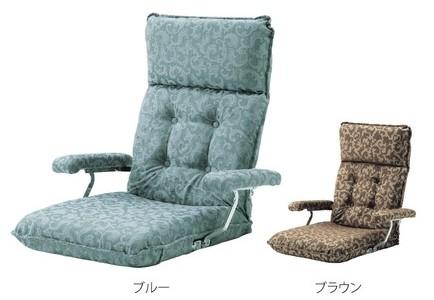 【座椅子】【リクライニング】座椅子 SGあおい