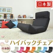 【日本製】新ハイバックチェア ZSY-NHBCK
