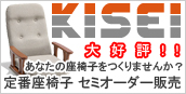 カナタ製作所 KISEI キセイ セミオーダー座椅子
