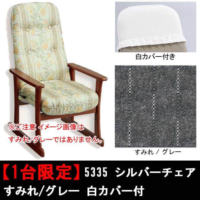 【1台限定】【高座椅子】【セミオーダー】【生地14種類】5335 シルバーチェア すみれ/グレー 白カバー付