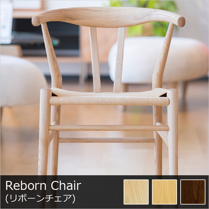 【北欧デザイン・ダイニングチェアの名作をリスペクト】リボーンチェア/Reborn Chair