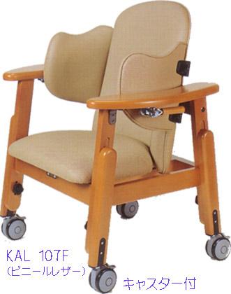 座・コンピス・ウイング キャスター付(高さ調節式) KAL107F
