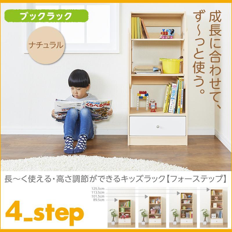長~く使える・高さ調節ができるキッズラック【4-Step】フォーステップ【ブックラック】ナチュラル