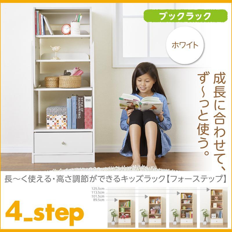 長~く使える・高さ調節ができるキッズラック【4-Step】フォーステップ【ブックラック】ホワイト