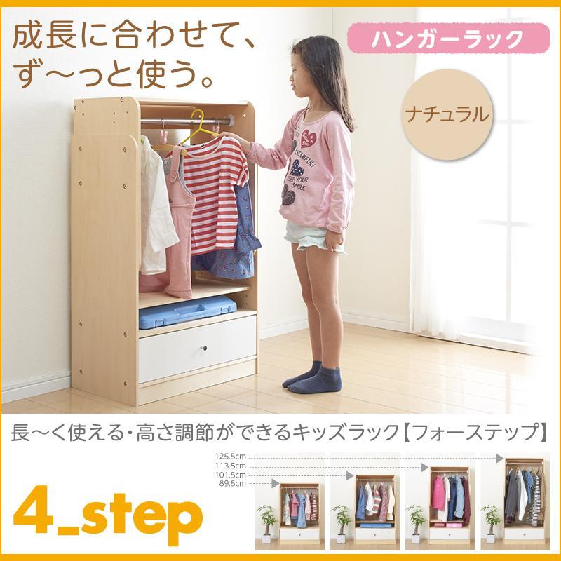 長~く使える・高さ調節ができるキッズラック【4-Step】フォーステップ【ハンガーラック】ナチュラル