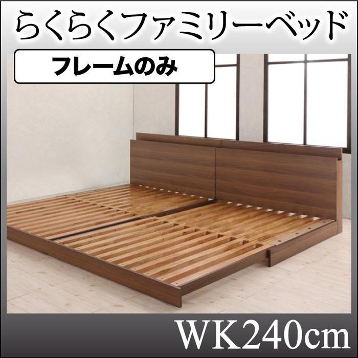 らくらくファミリーベッド プレジャー・エフ【フレームのみ】WK240cm