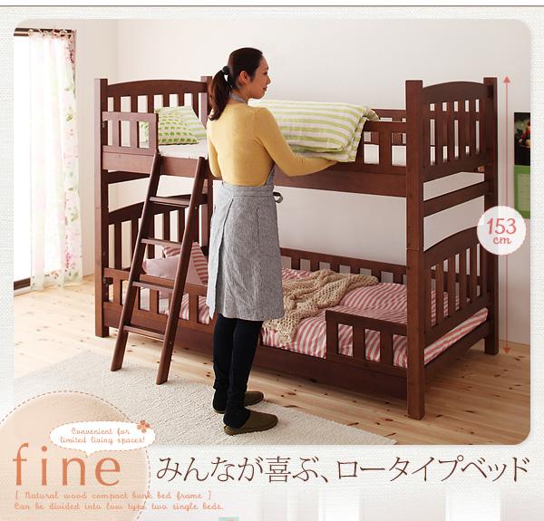 天然木コンパクト分割式2段ベッド「fine」ファイン