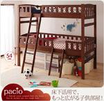 収納ができる天然木分割式2段ベッド【Pacio】パシオ