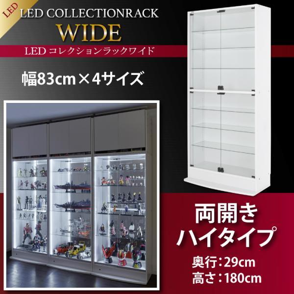 LEDコレクションラック ワイド 本体 両開きタイプ 高さ180 奥行29