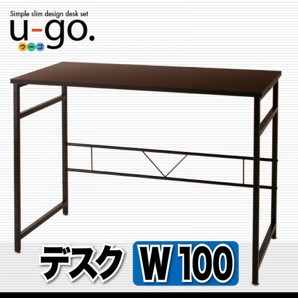収納付きパソコンデスクセット ウーゴ デスク(W100)
