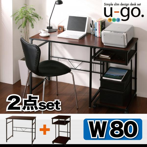 収納付きパソコンデスクセット ウーゴ 2点セットA(デスクW80+サイドワゴン)
