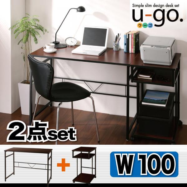 収納付きパソコンデスクセット ウーゴ 2点セットB(デスクW100+サイドワゴン)