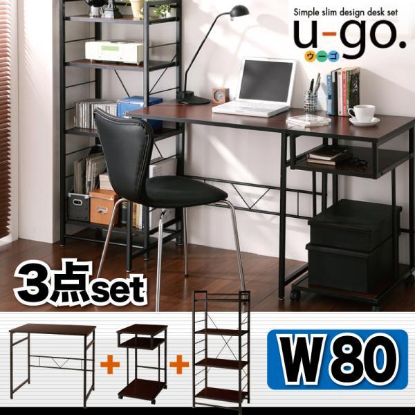 収納付きパソコンデスクセット ウーゴ 3点セットA(デスクW80+サイドワゴン+シェルフラック)
